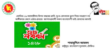 Bangla New Year Greetings of the Ambassador to the expatriate Bangladeshis living in Japan